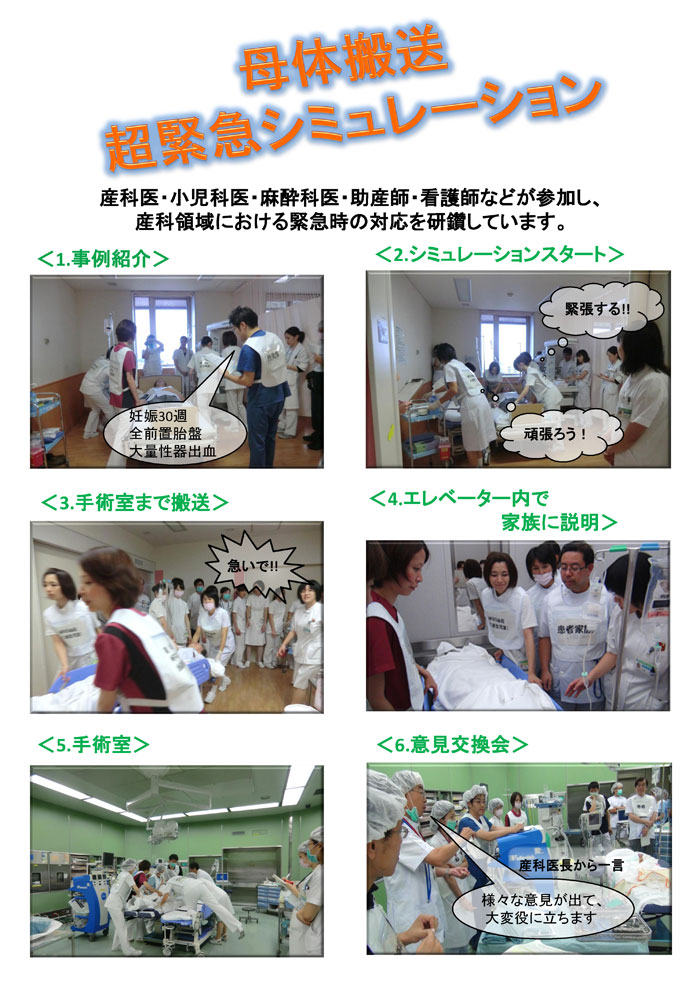 福井県立病院
